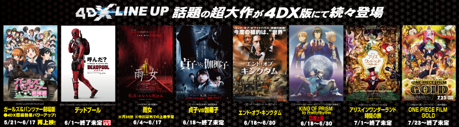 4DX LINEUP