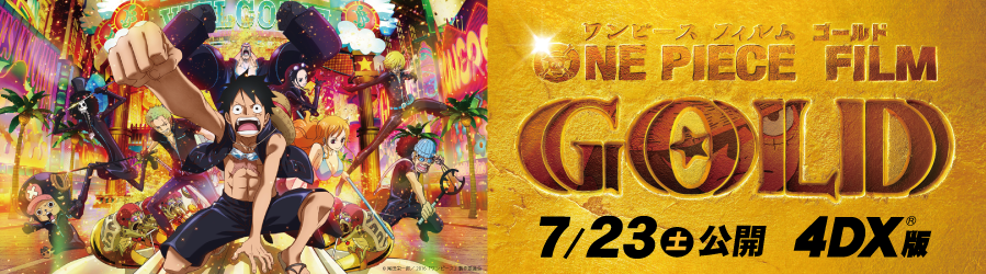 7/23 ONE PIECE FILM GOLD