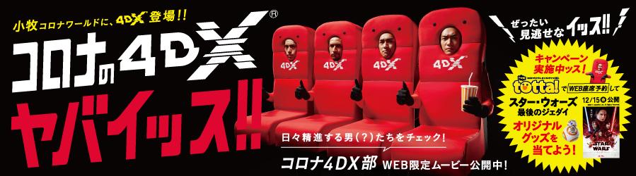 映画(4DX)・パチンコ・天然温泉など複合エンターテインメント ...