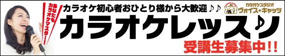 カラオケ レッスン 仙台